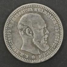 Silver coin 1 Ruble 1893 Alexander III