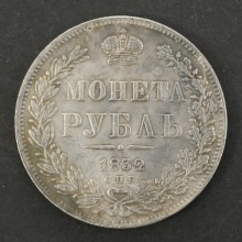 Silver coin 1 Ruble 1832