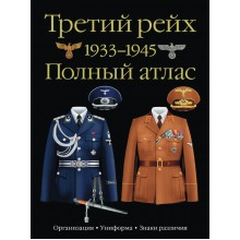 Book: Third Reich 1933–1945 full atlas, O. Kurylyov