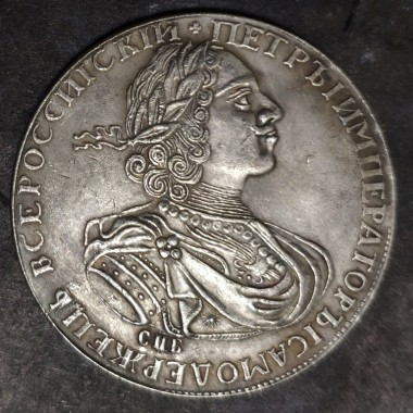 Silver coin 1 Ruble 1724 Peter I