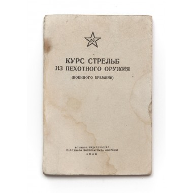 Book: Infantry Firing Course 1943