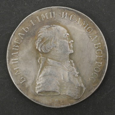 Silver coin 1 Ruble 1796 Pavel I