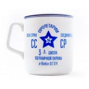 Mug 3rd school of border guards 330 ml