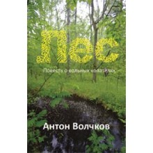 Book: Les (A. Volchkov)